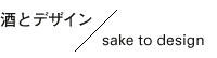 酒とデザイン / sake to design
